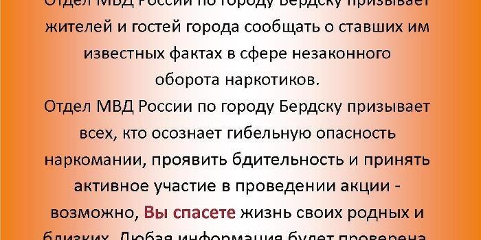 """Всероссийская акция """"Сообщи где торгуют смертью"""""""