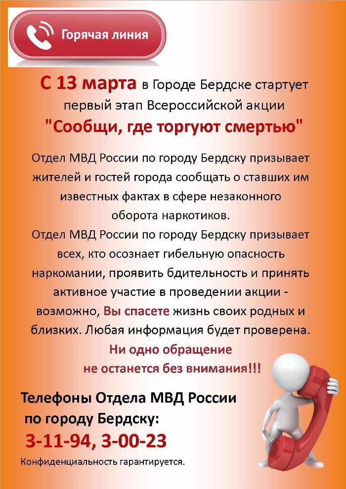 Всероссийская акция «Сообщи где торгуют смертью»