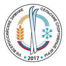 Программа проведения финальных соревнований VIII Всероссийских зимних сельских спортивных игр, 2 – 6 марта 2017 года в городе Бердске