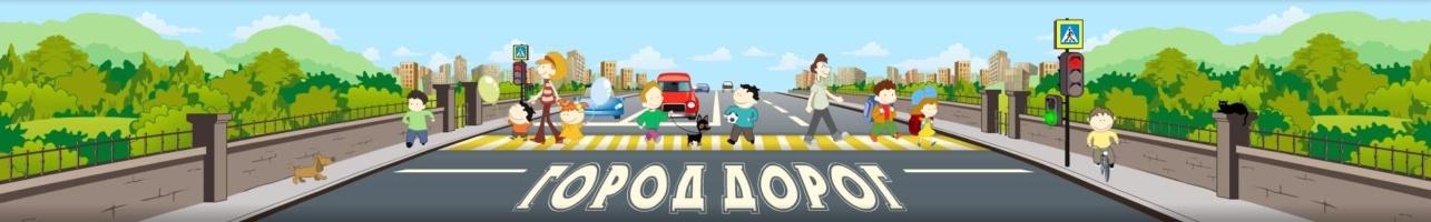 Город дорог