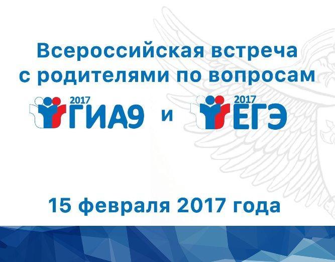 Всероссийская встреча с родителями по вопросам проведения оценочных процедур