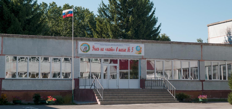 Парадный вход в МБОУ СОШ № 5 с банером
