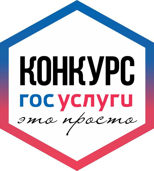 Региональный конкурс «Госуслуги — это просто» 2017