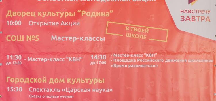 19.04.2017 прошла областная молодежная акция «Навстречу Завтра»
