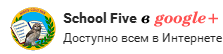 Страница Google+ Школы № 5