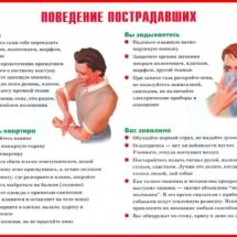 povedenie_postradavshikh_pri_terakte