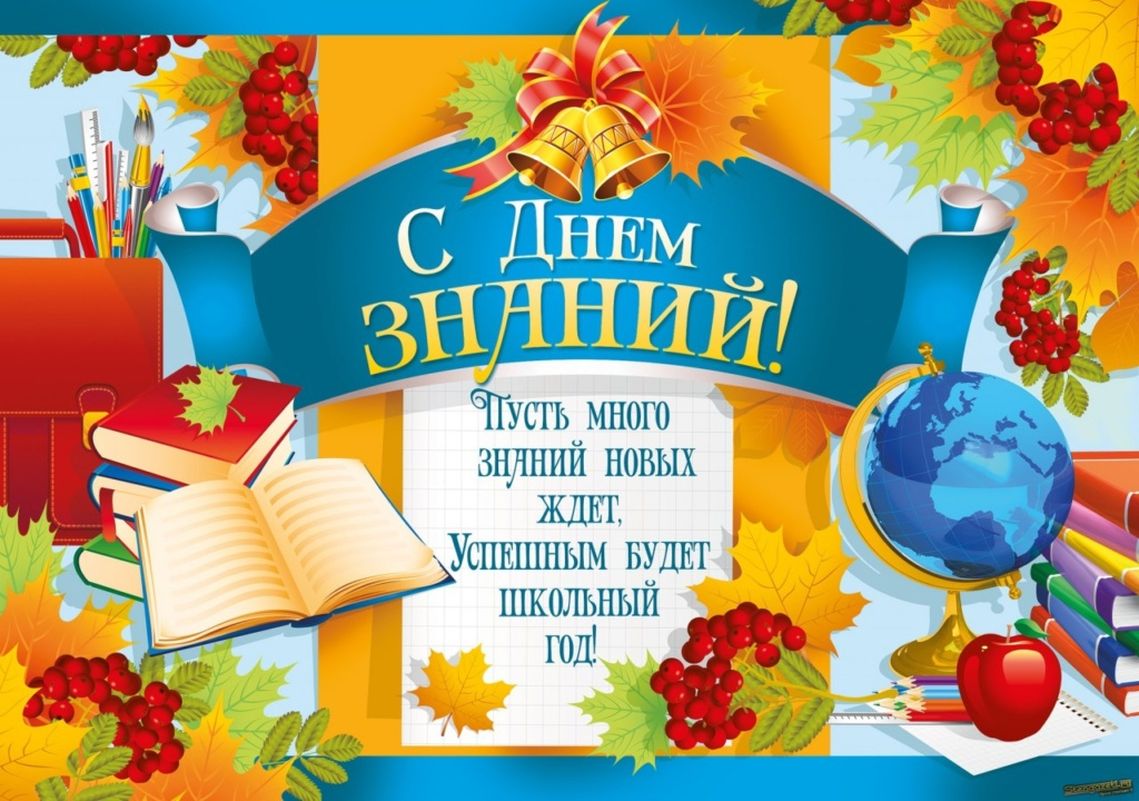 Приглашаем 1 сентября на праздничные линейки, посвященные  Дню Знаний!