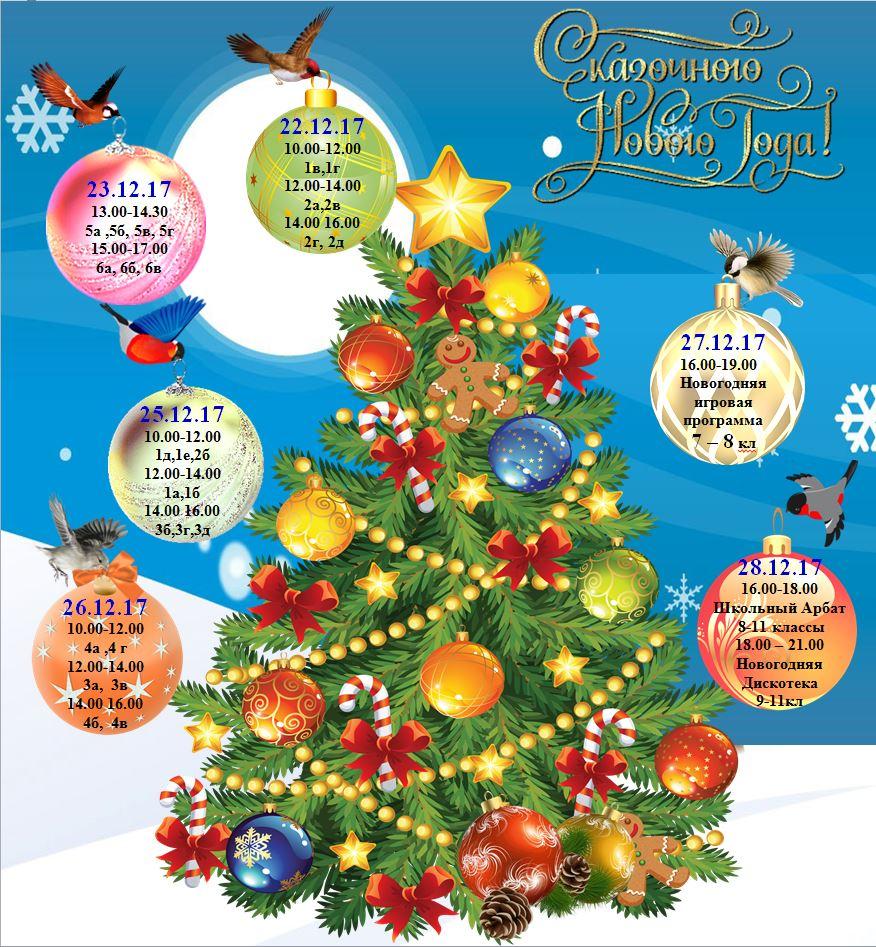 План мероприятий на декабрь 2017