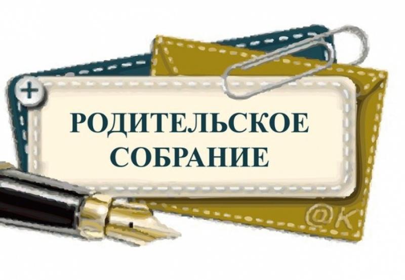 Общегородское родительское собрание для родителей будущих первоклассников!!!