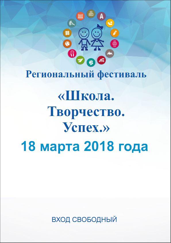 18 марта 2018  года  пройдут школьные этапы регионального фестиваля  «Школа. Творчество. Успех»