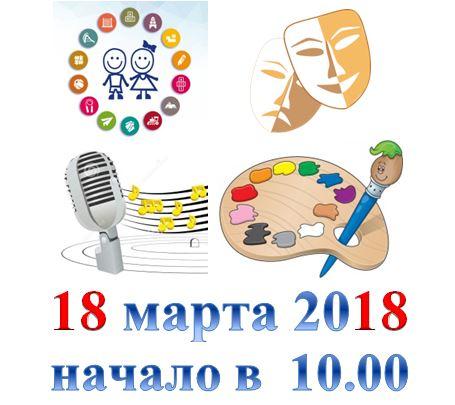 18 марта состоится «Гала-концерт» с выступлением Лауреатов и дипломантов школьного (отборочного) тура регионального фестиваля «Школа. Творчество. Успех.» Будет интересно!