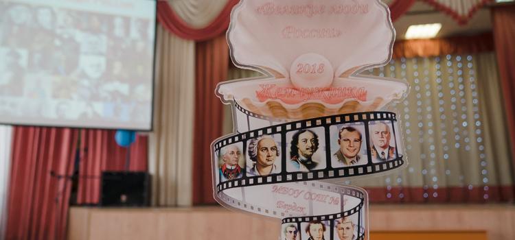 Жемчужинка 2018 «Великие люди России»