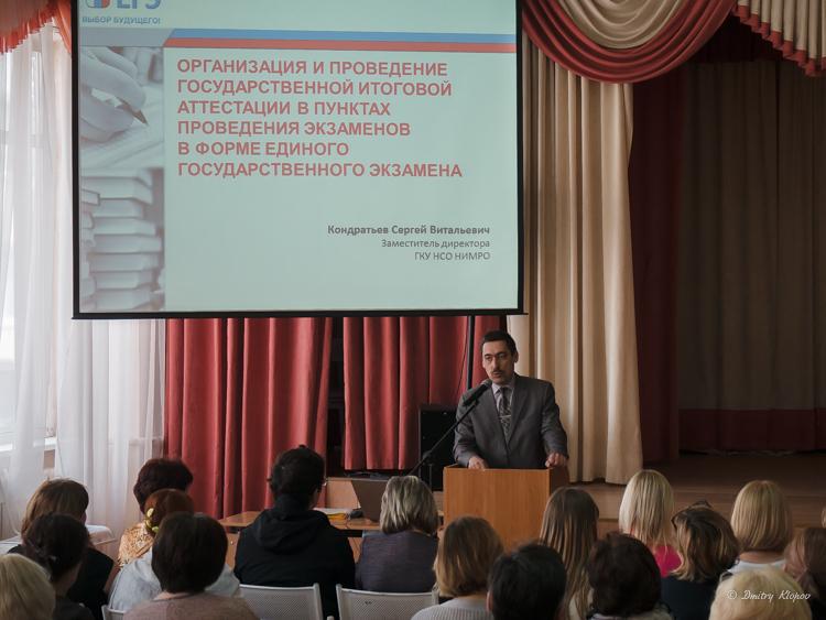 18 апреля на базе нашей школы прошло обучение педагогических работников города Бердска участвующих в организации и проведения ГИА