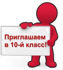 МБОУ СОШ №5 формирует 10 класс (НАБОР ОКОНЧЕН!!!)