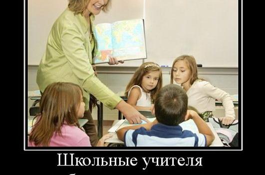 Учитель: в борьбе со стрессом.  О психологических проблемах «осени» и как их преодолеть
