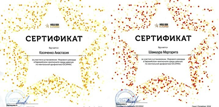 Мировой рекорд в номинации «Самая длинная математическая эстафета»