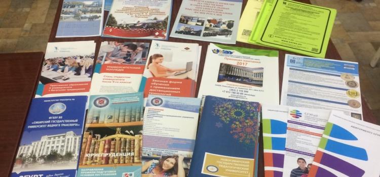 Выставка буклетов для будущих абитуриентов нашей школы