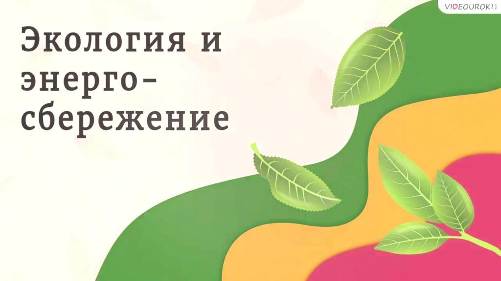 «Экология и энергосбережение» в рамках Всероссийского фестиваля #ВместеЯрче