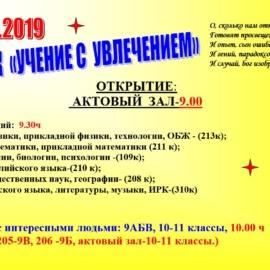 НПК «УЧЕНИЕ С УВЛЕЧЕНИЕМ»  02.02.2019