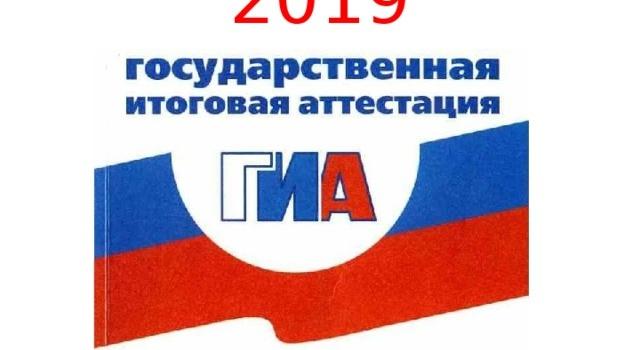Информация о проведении ГИА-9 в сентябрьский период 2019