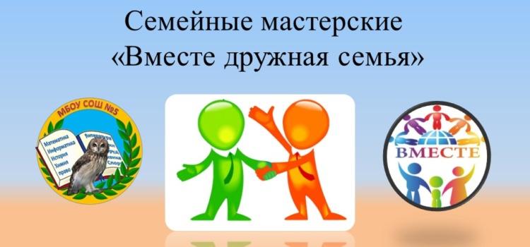 Презентация муниципальной инновационной площадки Семейные мастерские «Вместе дружная семья»