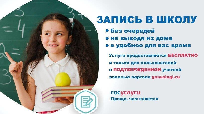 Уважаемые родители!!! Записаться в школу или детский сад можно через интернет!