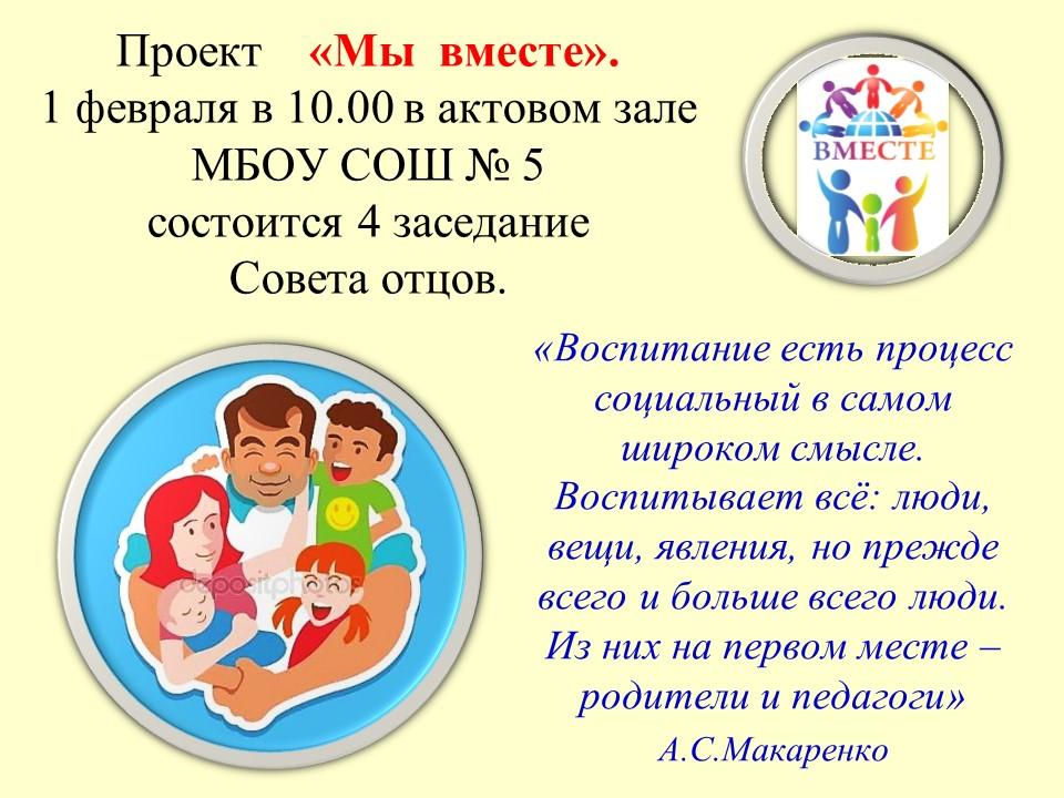 1 февраля в 10.00 в актовом зале МБОУ СОШ № 5 состоится 4 заседание Совета отцов