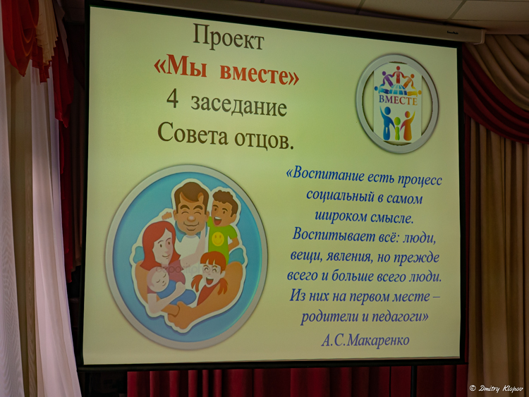 Конференция отцов 2020.02.01