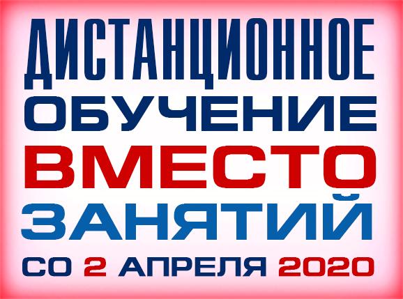 ОО «ДО с 06.04.2020» !!!