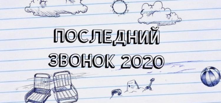 Приглашаем на последний видеозвонок 2020!!!
