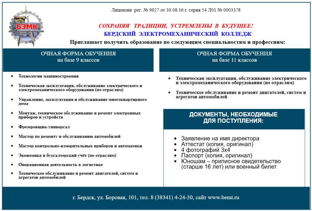 БЕРДСКИЙ  ЭЛЕКТРОМЕХАНИЧЕСКИЙ  КОЛЛЕДЖ Приглашает получить образование по следующим специальностям и профессиям