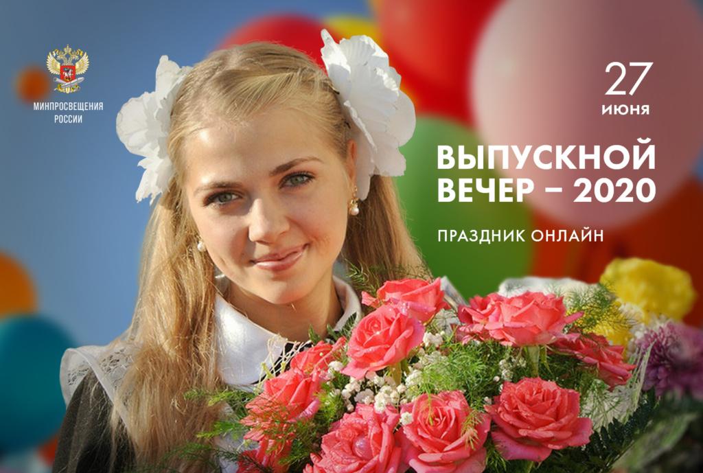Общефедеральный «Выпускной – 2020» в онлайн-формате пройдёт 27 июня в 12:00 по московскому времени