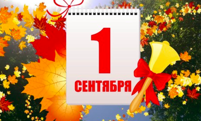 Расписание классных часов на 01.09.2020г.