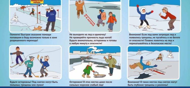 Правила поведения на воде(льду) в зимнее время