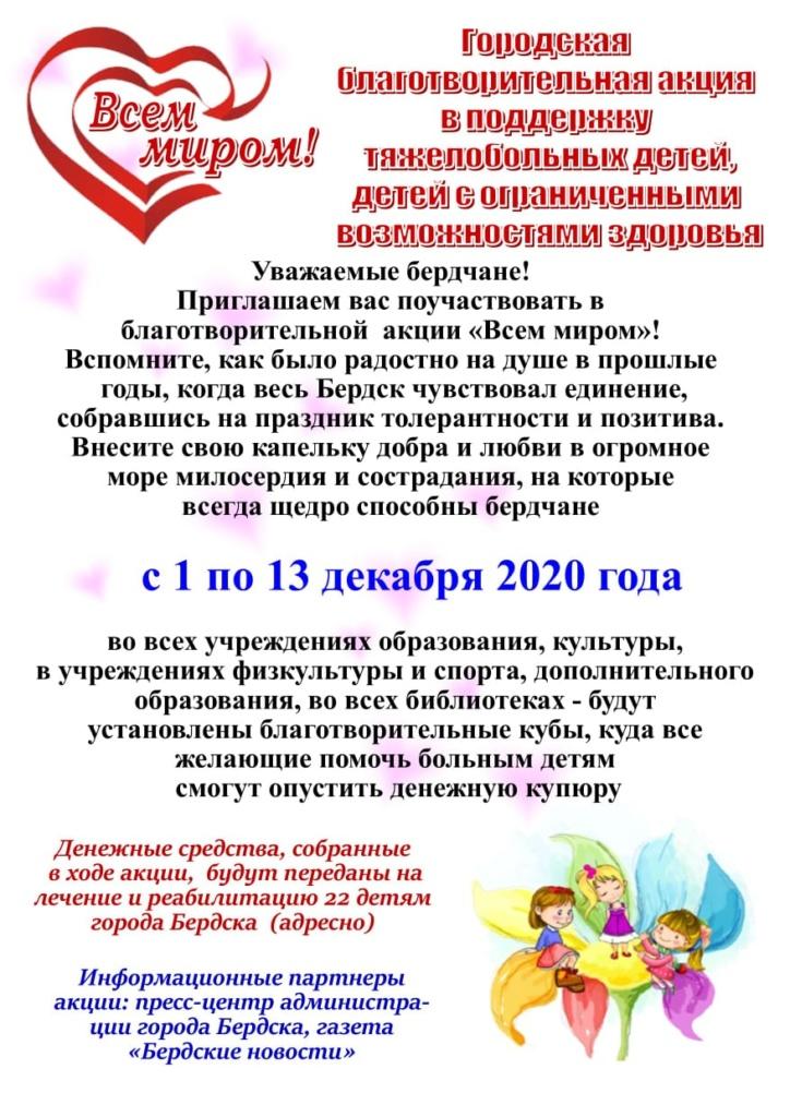 Акция «Всем миром – 2020» стартует с 1 декабря