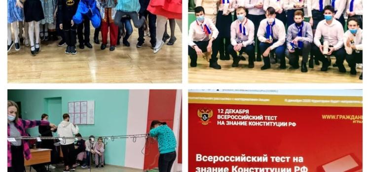 Пресс-релиз мероприятий МБОУ СОШ № 5 с 10.12 по 24.12.2020г