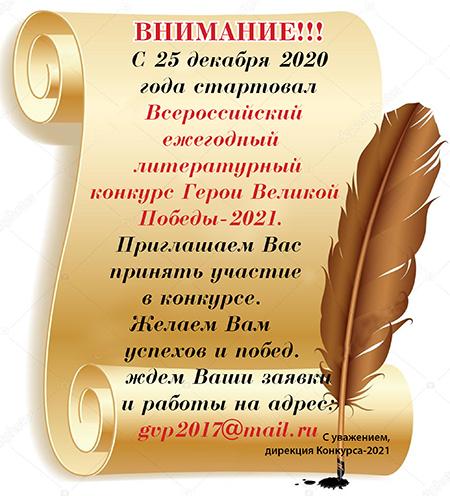 """КОНКУРС """"ГЕРОИ ВЕЛИКОЙ ПОБЕДЫ-2021"""