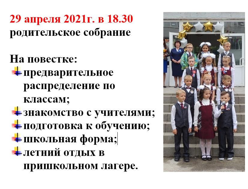 Уважаемые родители будущих первоклассников! 29 апреля 2021г. в 18.30  в актовом зале школы состоится родительское собрание!