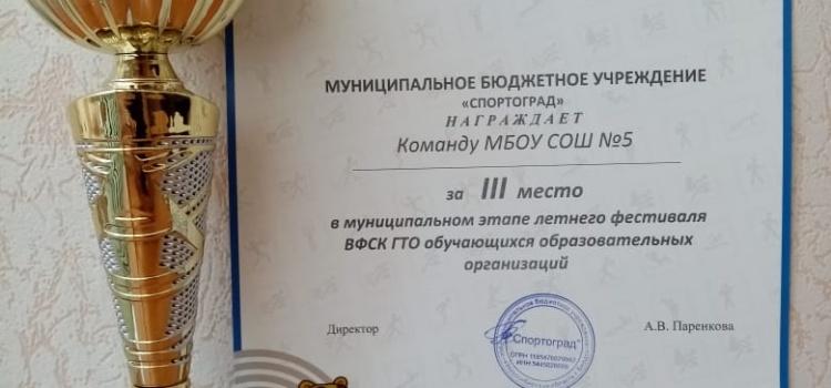 Итоги летнего ГТО