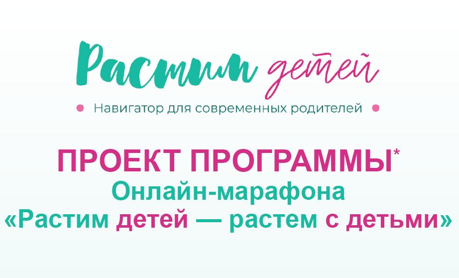 Онлайн-марафон «Растим детей –растем с детьми» 1 июля 2021