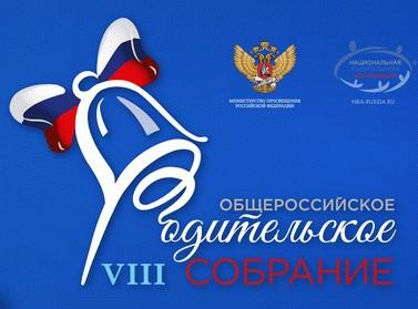 Общероссийское родительское собрание состоится 28 августа 2021 года
